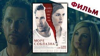Море соблазна 2018 смотреть фильм