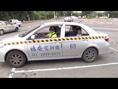 福安汽車駕訓班路考示範 - YouTube