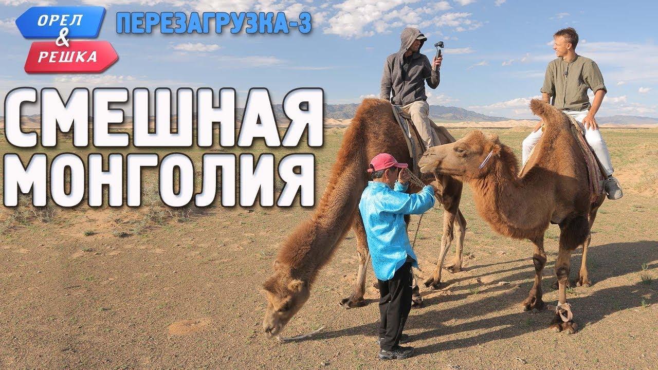 Монголия. Орёл и Решка. Перезагрузка-3. Смешные и неудачные дубли!