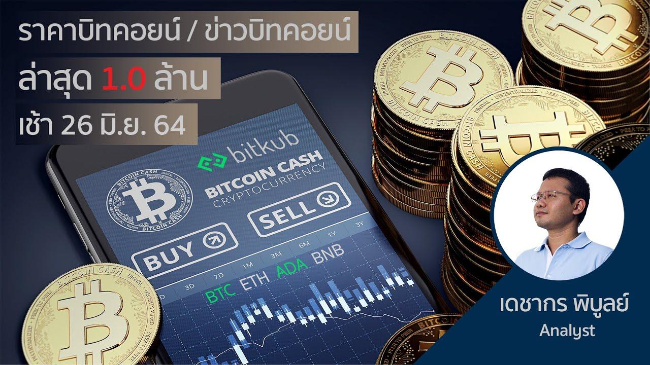 เช้า)บิทคอยน์ 26 มิ.ย. 64 | ราคาบิทคอยน์(Bitcoin) ล่าสุด 1 บิทคอยน์ = 1.0  ล้านบาท - YouTube