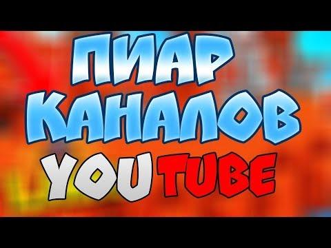 Бесплатный раскрутка каналов youtube