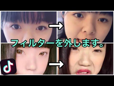 黒歴史!?フィルターを外します・・・詐欺顔バレる😱 Face effects is so cheat