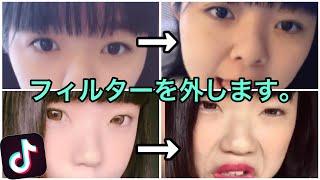 黒歴史!?フィルターを外します・・・詐欺顔バレる😱 Face effects is so cheat thumbnail