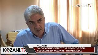 Η συνέντευξη τύπου του Διοικητή Νοσοκομείων Κοζάνης-Πτολεμαϊδας