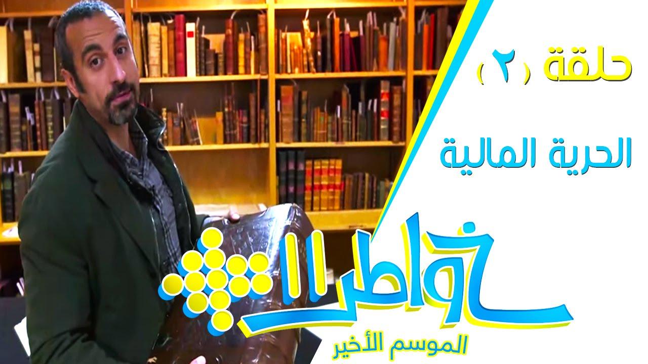خواطر11 الحلقة 2 الحرية المالية 2 Broadway Shows Muslim Converts Broadway Show Signs