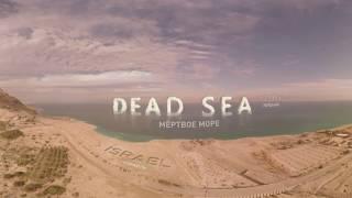 Видео 360: тайны Мёртвого моря