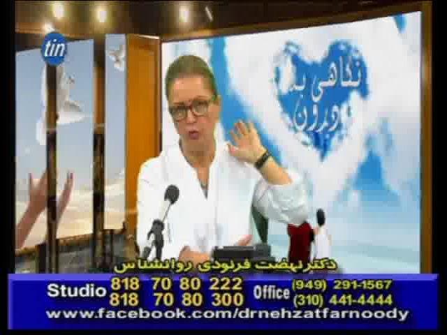 Dr Farnoody - Negahi be daroon - 09.19.2017