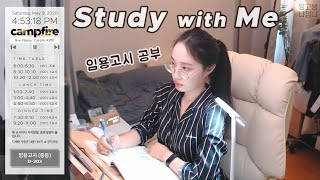 10.22.THU) 임고생과 10시간 실시간으로 공부해…