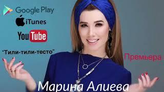 """Марина Алиева-""""Тили-тили-тесто"""" (2019)"""