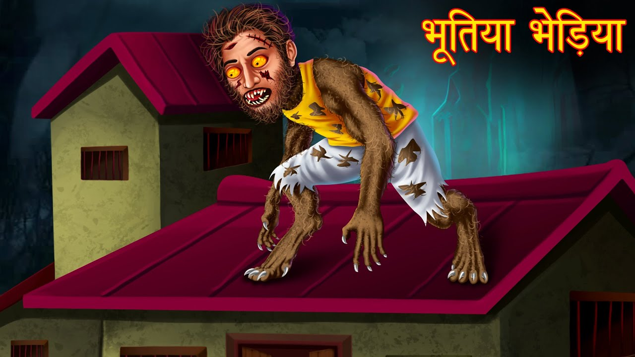 भूतिया भेड़िया | Ghost Werewolf | Hindi Stories | Kahaniya in Hindi | Moral Stories | Horror Stories