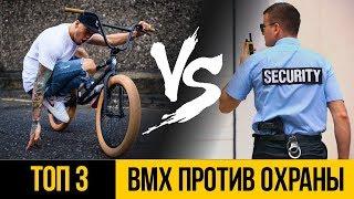 ТОП 3: BMX ПРОТИВ ПОЛИЦИИ ★ Побег от охраны на велосипеде