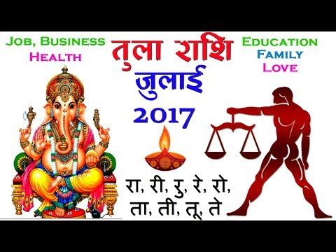 Tula Rashi July 2017 | तुला राशि जुलाई | Tula Rashifal July 2017 in Hindi - Libra July 2017