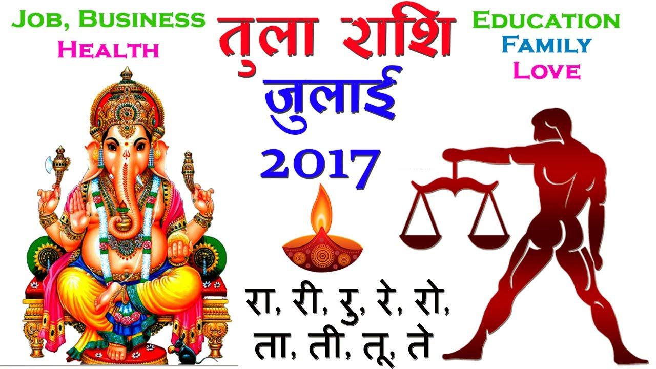 Tula rashi july 2017 tula rashifal july 2017 in hindi libra july 2017