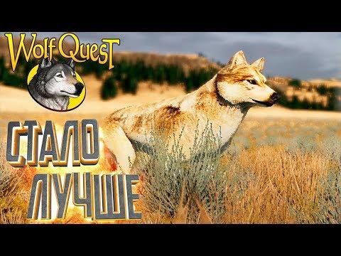 Улучшенный СИМУЛЯТОР ВОЛКА WolfQuest Anniversary Edition