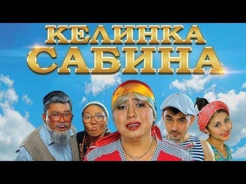 'Келинка сабина' HD качество. Официально! - Видео онлайн