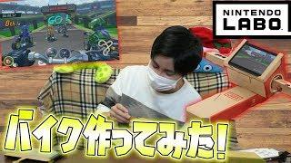 バイク作ってみたら楽しすぎる!! 【ニンテンドーラボ】 thumbnail