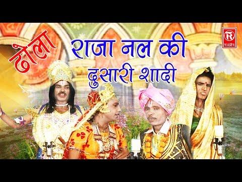 राजा नल की दुसरी शादी  ढोला | NemSingh | Bharat Singh | Dehati Dhola | Rathor Cassette