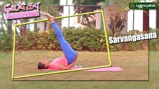 Sarvangasana  | யோகா For Health | Morning Cafe | 20/03/2017