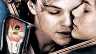 Ромео и Джульетта - Банда