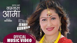 Narunus Aama By Santosh Lama & Pushpa Gurung   Heart Touching Nepali Video   New Nepali Song 2015
