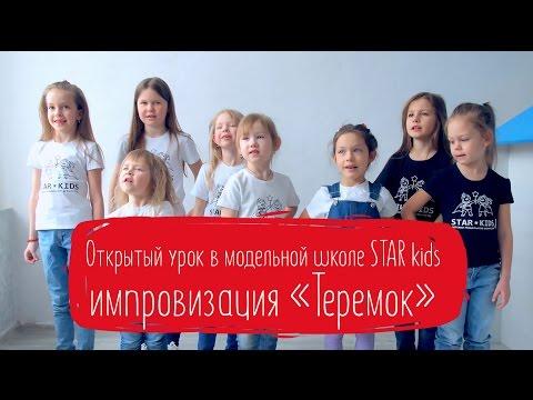 Открытый урок в модельной школе STAR KIDS. Импровизация по сказке Теремок   Prosto.Film