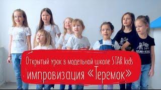 Открытый урок в модельной школе STAR KIDS. Импровизация по сказке Теремок | Prosto.Film