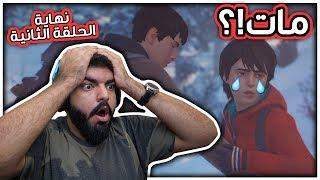 لقوهم الشرطة وصار اللي ما توقعناه ! نهاية الحلقة الثانية مترجمة عربي | Life is Strange 2 : Episode 2