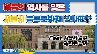 일제 치하 아픔의 역사를 잊은 서울시 등록문화재 안내판…