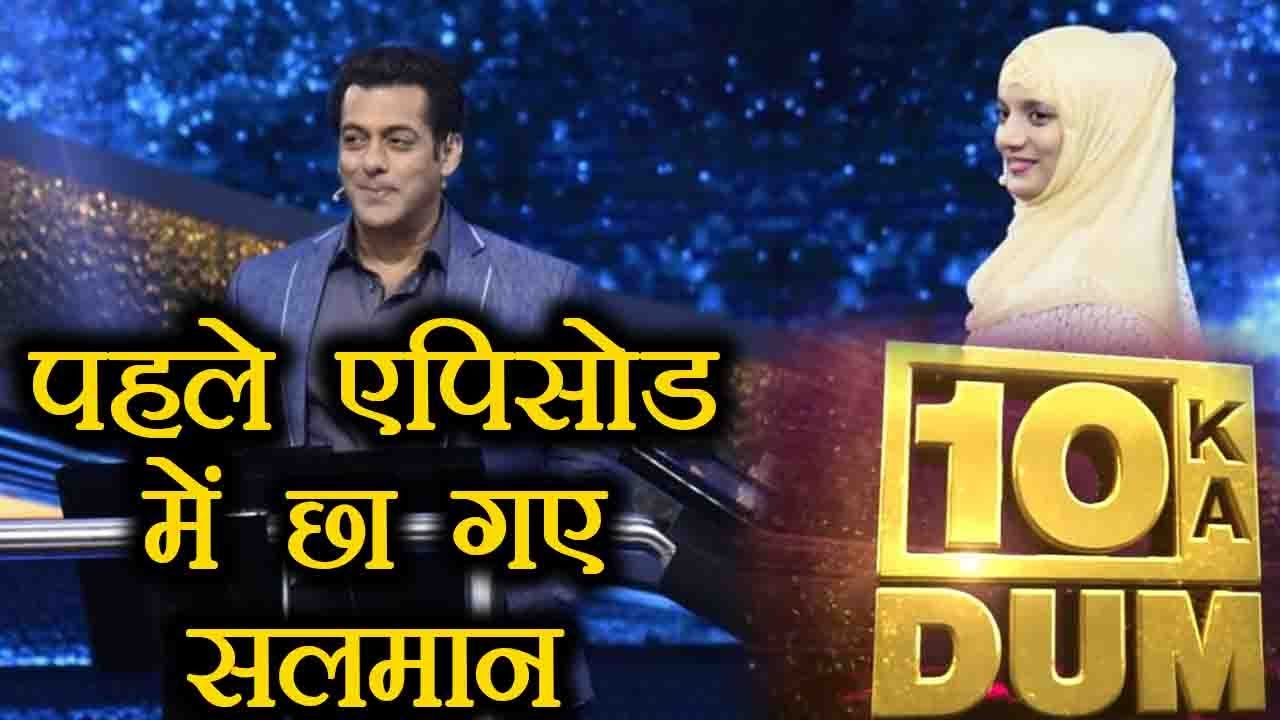 Salman Khan's Dus ka Dum 3 First Episode Review: Salman in Entertaining Mode | FilmiBeat