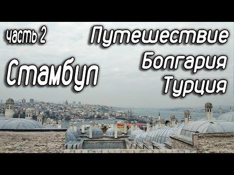 Стамбул. Путешествие из Украины через Молдавию, Румынию, Болгарию в Турцию 2019. Часть 2.