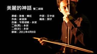 神話主題曲-美麗的神話 雙二胡版 by 永安 The Myth - Endless Love (Erhu Cover)