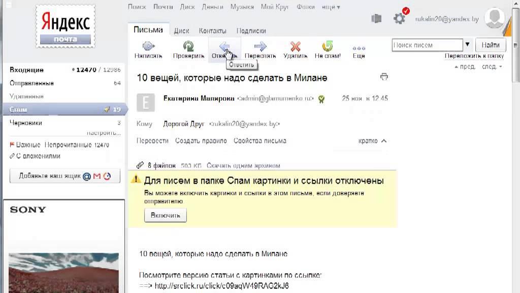 Письмо картинка ссылка