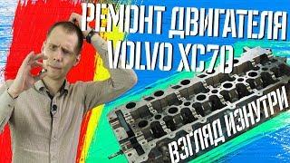 Капитальный ремонт двигателя Volvo ХС70 / Подробное видео