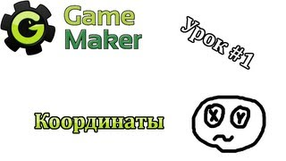 Game Maker Урок #1 - Координаты