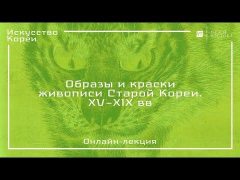 Онлайн-лекция «Образы и краски живописи Старой Кореи. XV–XIX вв»