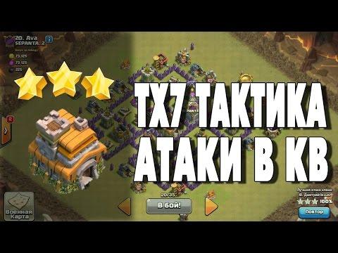 ТХ7 тактика атаки в КВ 3 ПВО Clash Of Clans