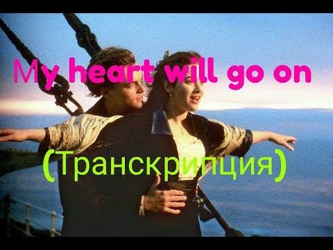 Текст песни My Heart Will Go On (Транскрипция на русском.)