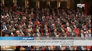 بغداد تشكو انقرة مجددا امام مجلس الامن ويلدرم يرد بان القوات التركية باقية شمال العراق