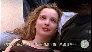 愛在黎明破曉時:當我們還年輕、未經世事··· ···    電影筆記 thumbnail
