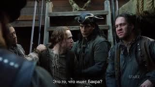 Outlander Starz 3x12 The Bakra Sneak Peek #1 RUS SUB