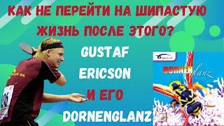 🏓Как не перейти на шипастую👀жизнь после этого❓⚡ Gustaf ERICSON и его DORENGLANZ💪