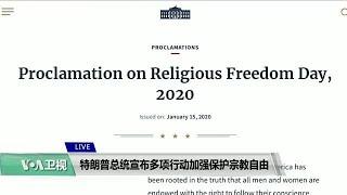VOA连线(莫雨):特朗普总统宣布多项行动加强保护宗教自由