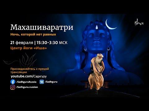Прямая трансляция Махашиваратри 2020 с Садхгуру | 21 февраля 15:30 - 22 февраля 3:30 МСК