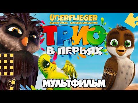 Трио в перьях /Richard The Stork/ Мультфильм в HD