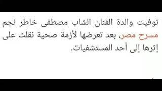 عاجل وفاه والدة مصطفى خاطر بعد صراع مع المرض