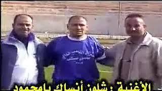 شلون انساك يا محمود من اعتزال نجم النجوم محمود حبش