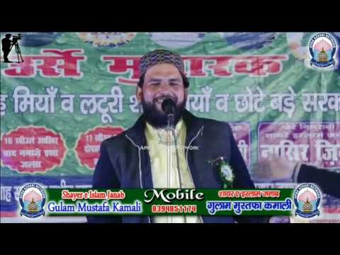 Gulam Mustafa Kamali Part 1 || New Islamic Online Latest Kalam 2019 HD India