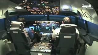 أول مركز في أوروبا لتعلم قيادة طائرة تجارية