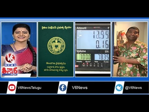 Petrol Price Hike | Police Case On Balakrishna | Casting Couch Issue | New Passbook | Teenmaar News