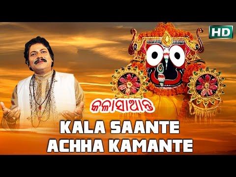 KALA SAANTE ACHHA KAMANTE | Album-Kala Saante  | Arabinda Muduli | Sarthak Music
